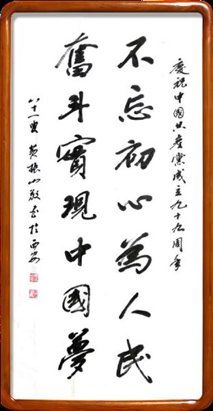 1黄振山.png